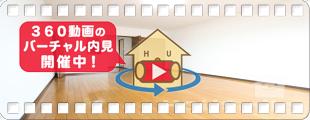 徳島大学 常三島 300m 1K 303の360動画