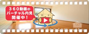 徳島大学 常三島 100m 1DK 406の360動画
