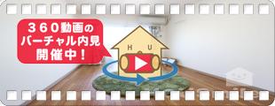 蔵本駅12分 1K 307の360動画