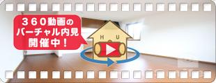 メゾン・ラフィーネ C103の360動画