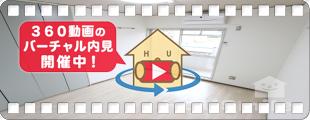 蔵本駅13分 1K 408の360動画