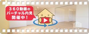 エトワール沖洲B 205の360動画