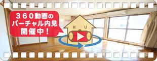 蔵本駅18分 1LDK 307の360動画