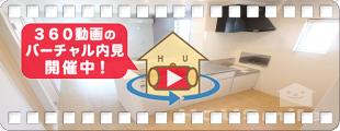 カーザ フィオレンテI 201の360動画
