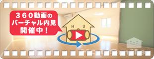 シャーメゾンエピナールIII番館 C206の360動画