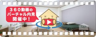 鮎喰駅7分 1K 305の360動画