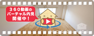 A VIEW(アビュー) 205の360動画