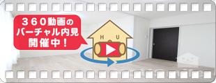 徳島大学 蔵本 1600m 2LDK 301の360動画