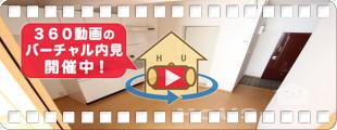 佐古駅6分 1DK 30Cの360動画