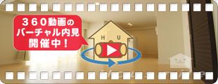 シャーメゾングランデ 102の360動画