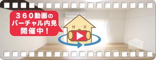 徳島大学 蔵本 200m 1DK 102の360動画