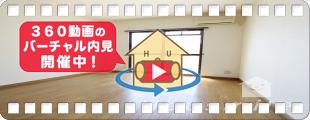 マンションティティカカ 201の360動画
