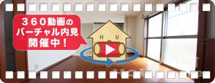 阿波富田駅25分 1DK 201の360動画