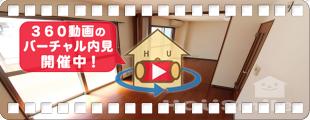 阿波富田駅25分 1DK 302の360動画