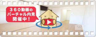 レセンテ住吉 201の360動画