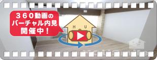 徳島文理大学 300m 1R 303の360動画