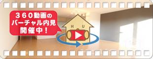 シャインクレール A101の360動画