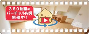 フェスティ佐古 B201の360動画