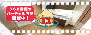 マ・メゾン吉野 302の360動画
