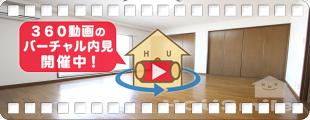 マ・メゾン吉野 303の360動画