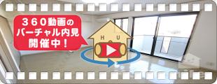 サンクレール沙羅 205の360動画