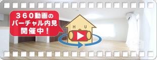 住吉 マンション 1R 31の360動画