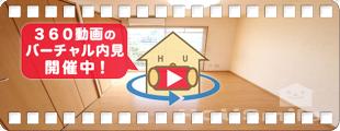 佐古駅15分 3K 206の360動画
