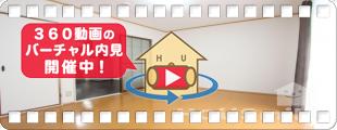 徳島大学 常三島 900m 1DK 201の360動画