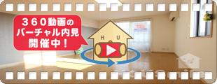 CASA安宅C 108の360動画