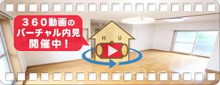 蔵本駅8分 1R 214の360動画