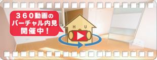 プロヌーブ中島田 202の360動画