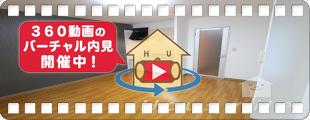 タカラハイツII 103の360動画