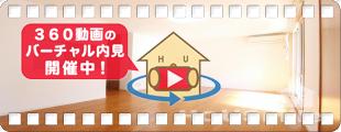 クラヴィエ北田宮B 103の360動画
